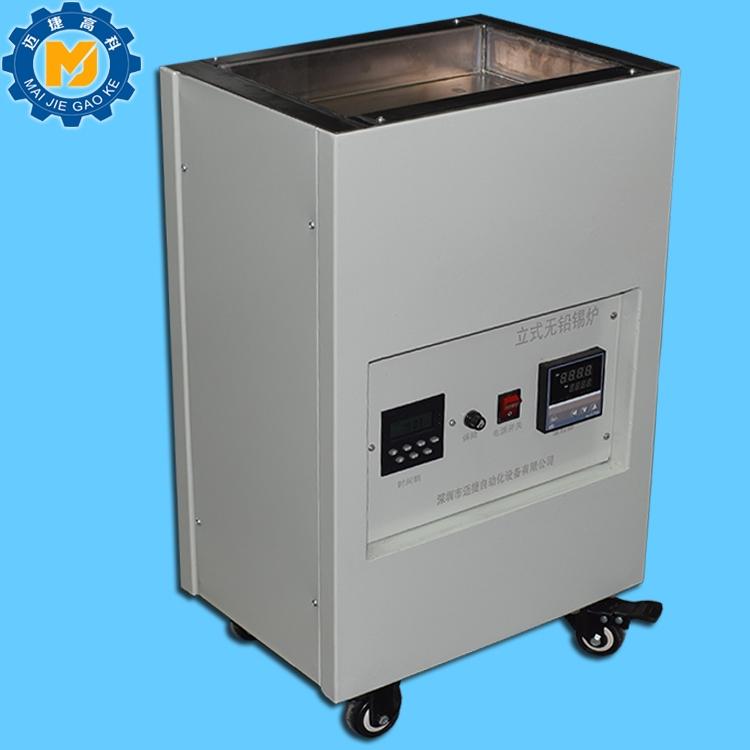立式锡炉MJ-3020